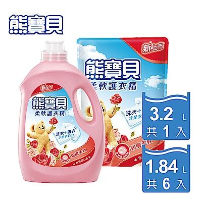 熊寶貝 柔軟護衣精1+6件組(3.2Lx1瓶+1.84Lx6包)_玫瑰甜心香