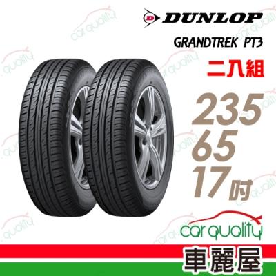 【登祿普】GRANDTREK PT3 休旅車專用輪胎_二入組_235/65/17