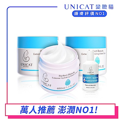 UNICAT變臉貓 保濕爆水霜-水潤保濕凝霜50MLX3 +玻尿酸原液30ml