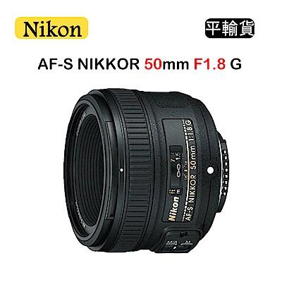 NIKON AF-S NIKKOR 50mm F1.8G (平行輸入) 彩盒