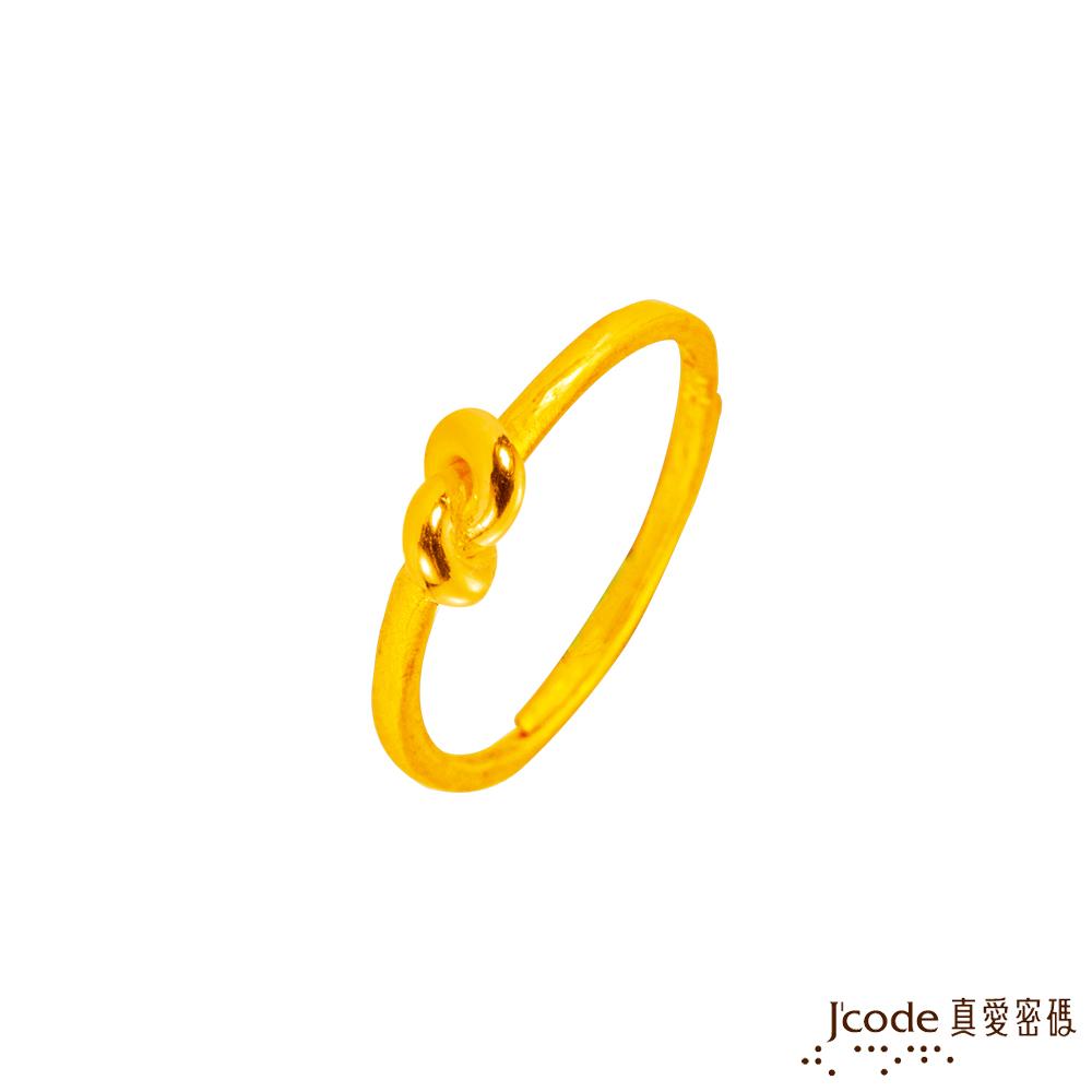 J'code真愛密碼 結伴黃金戒指