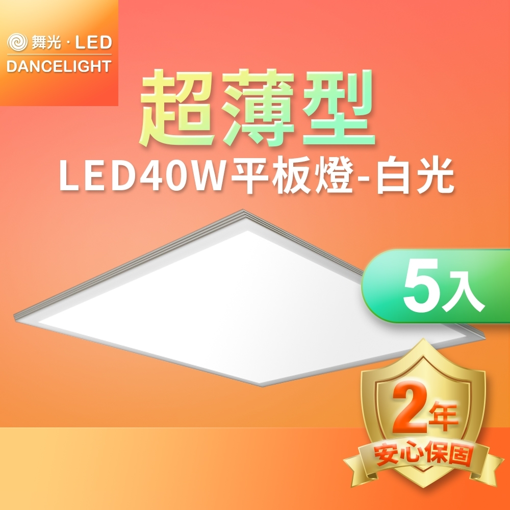 (5入)舞光 LED超薄平板燈 2呎X2呎 40W 輕鋼架 面板燈 2年保固 內附快接頭