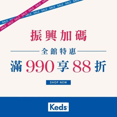 Keds 振興加碼  全館滿990結帳88折