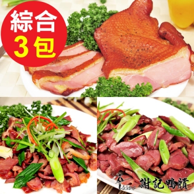 謝記 熱銷3件組(傳統鴨賞肉切片、燻腿切片、鴨胗切片)