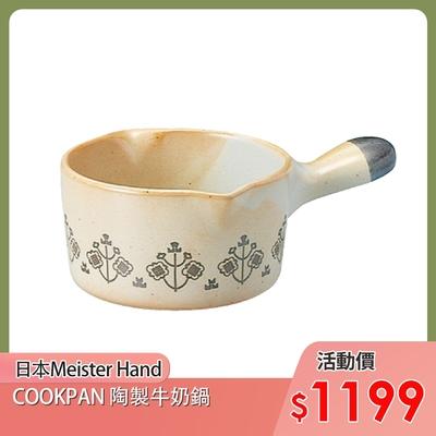 日本Meister Hand COOKPAN 牛奶鍋 白色花