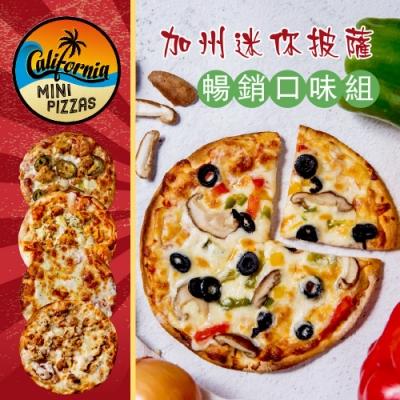 加州迷你披薩‧暢銷口味組(6吋×5片)(BBQ+辣雞+索諾瑪鎮起司+田園派對+塞貢多狂雞)