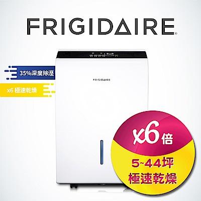 美國富及第Frigidaire 極速乾燥美式除濕機 FDH- 7002 M