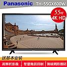 Panasonic國際牌55型4K液晶顯示器 TH-55GX600W+TU-L420M