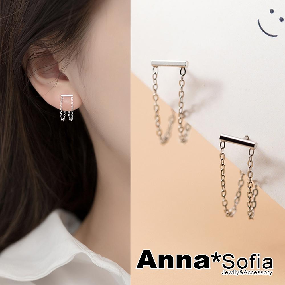 【3件5折】AnnaSofia 一字雙鍊 後連鍊設計 925純銀針耳針耳環(銀系)
