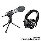 鐵三角 心型指向性動圈式USB/XLR麥克風ATR2100USB+專業監聽耳ATHM50x
