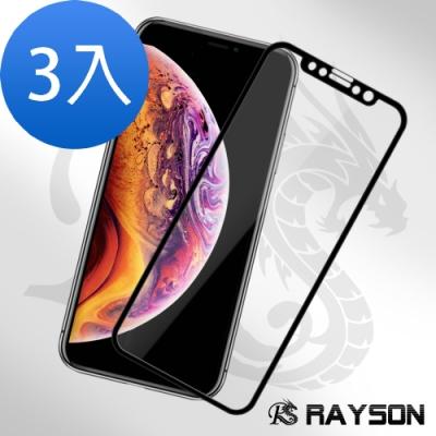 iPhone XR 黑色 軟邊 碳纖維 手機 9H 保護貼-超值3入組