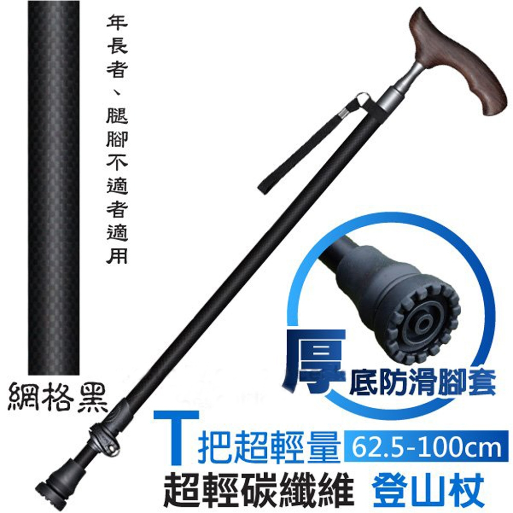 VOSUN 新款 Super Carbon T把超輕量碳纖維二節式快扣健行登山杖/柺杖_網紋黑