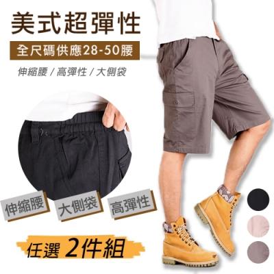 【時時樂】CS衣舖 (2件組) 美式大側袋透氣彈力工作短褲