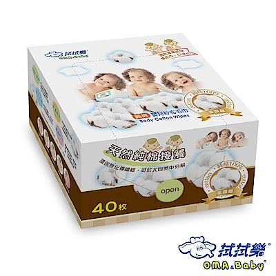拭拭樂純棉嬰兒紗布毛巾40枚x10盒/箱