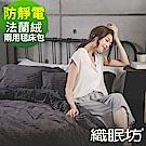 織眠坊 工業風法蘭絨特大兩用毯被床包組-格陵蘭風
