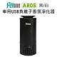 FLYone AR05 香氛負離子 USB空氣淨化器 家用/車用(隨身杯型)-自 product thumbnail 1
