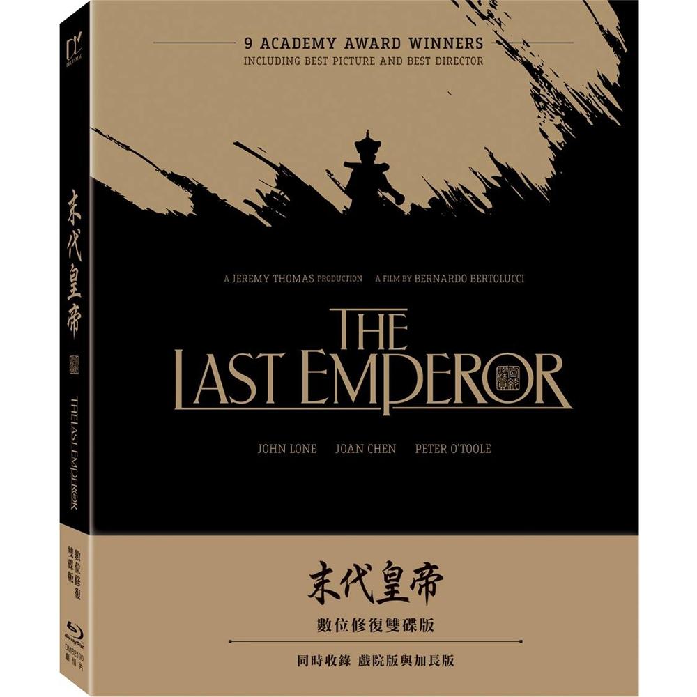末代皇帝 (雙碟數位修復版) 藍光 BD