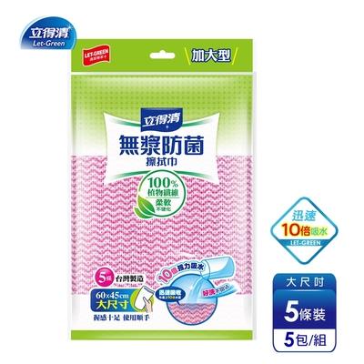 立得清 無漿防菌抹布-10倍強力吸水 加大款(5條x5包)