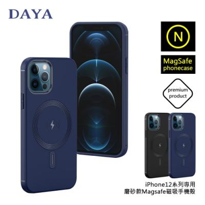 【DAYA】iPhone12 Pro Max 6.7吋 摩砂款 Magsafe 磁吸手機殼