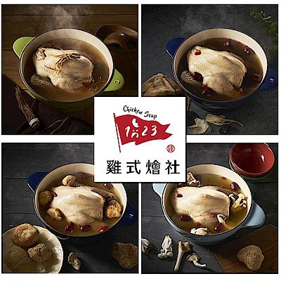 123雞式燴社 養生雞湯2包組(任選-人蔘/十全/百菇/猴頭/鳳眼果銀耳)