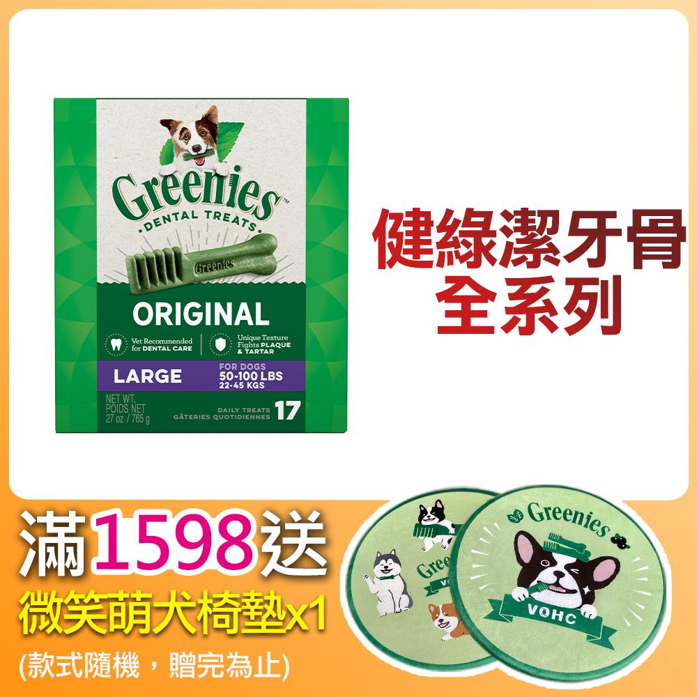 健綠 原味潔牙骨22公斤以上專用(17支裝/27oz)