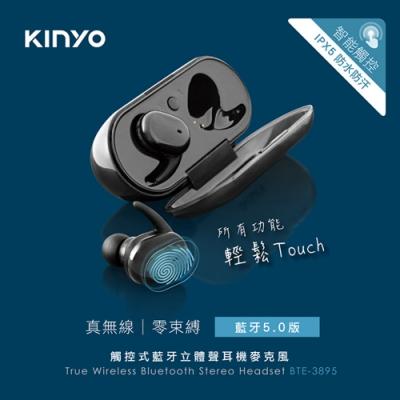 KINYO 觸控式藍牙立體聲耳機麥克風