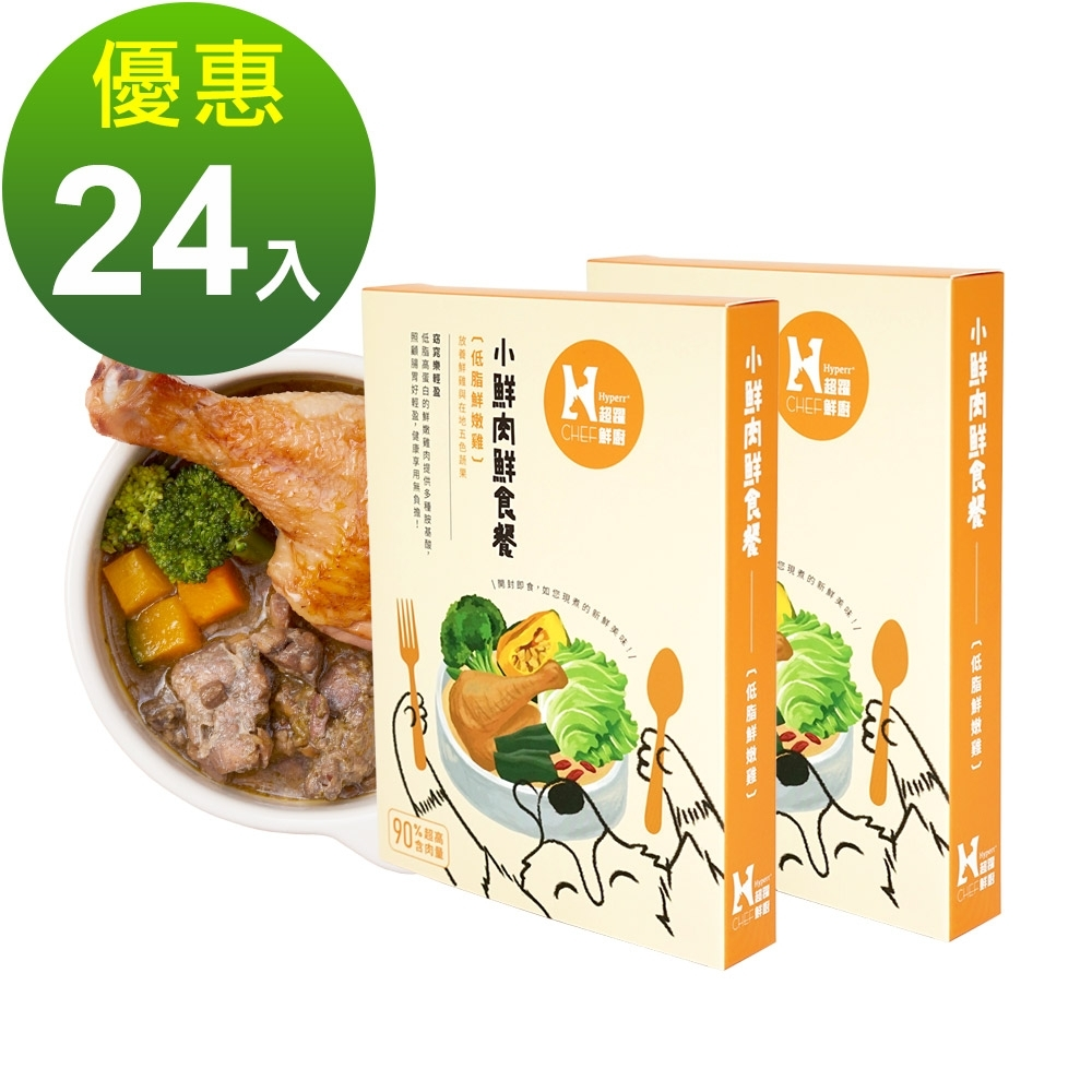 Hyperr CHEF 超躍鮮廚 低脂鮮嫩雞 小鮮肉狗狗鮮食餐 150克 24件組