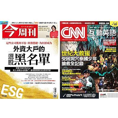 今周刊(1年52期)+ CNN互動英語朗讀CD版(1年12期)
