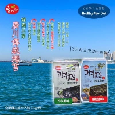 韓國廣川傳統原味/芥末風味海苔 4.5g 12入