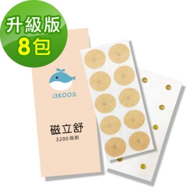 i3KOOS-MIT磁立舒3200高斯8包(10枚/包)-升級版