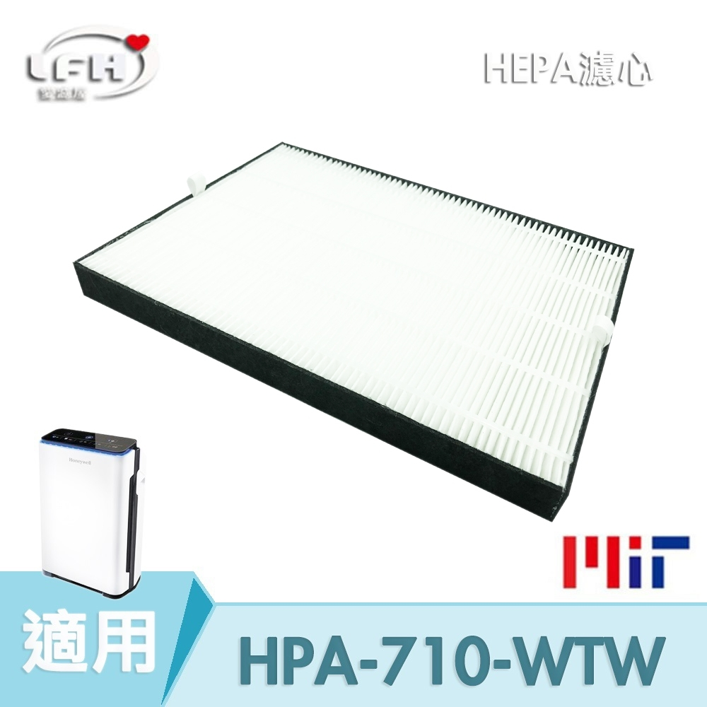 LFH HEPA清淨機濾網 適用:Honeywell HPA-710