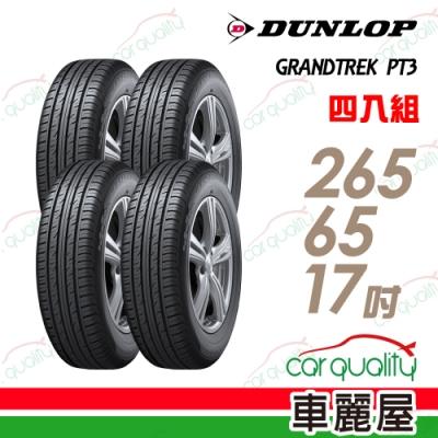 【登祿普】GRANDTREK PT3 休旅車專用輪胎_四入組_265/65/17