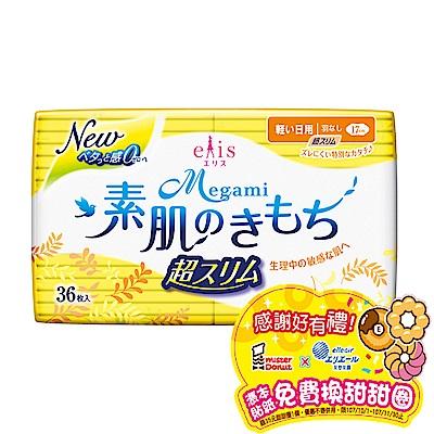 (買就送甜甜圈)日本大王elis愛麗思清爽零感日用超薄17cm(36片/包)