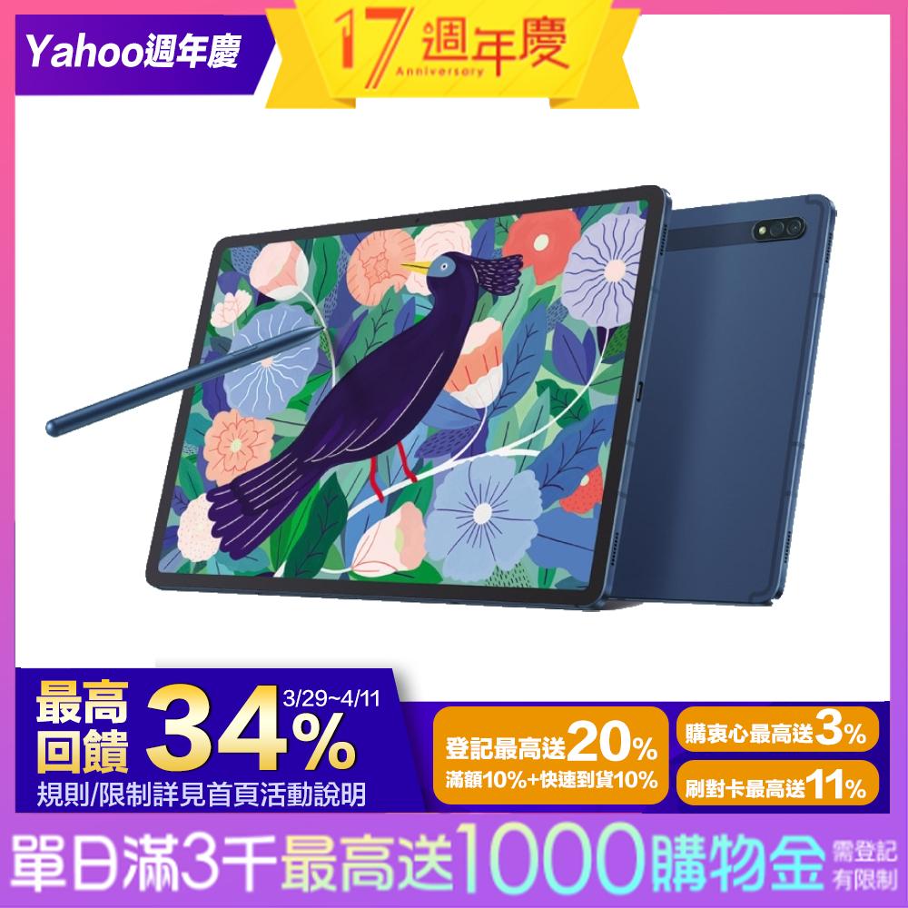 (新色上市) SAMSUNG 三星 Galaxy Tab S7+ WIFI (T970) 12.4吋平板電腦- (6G/128G)