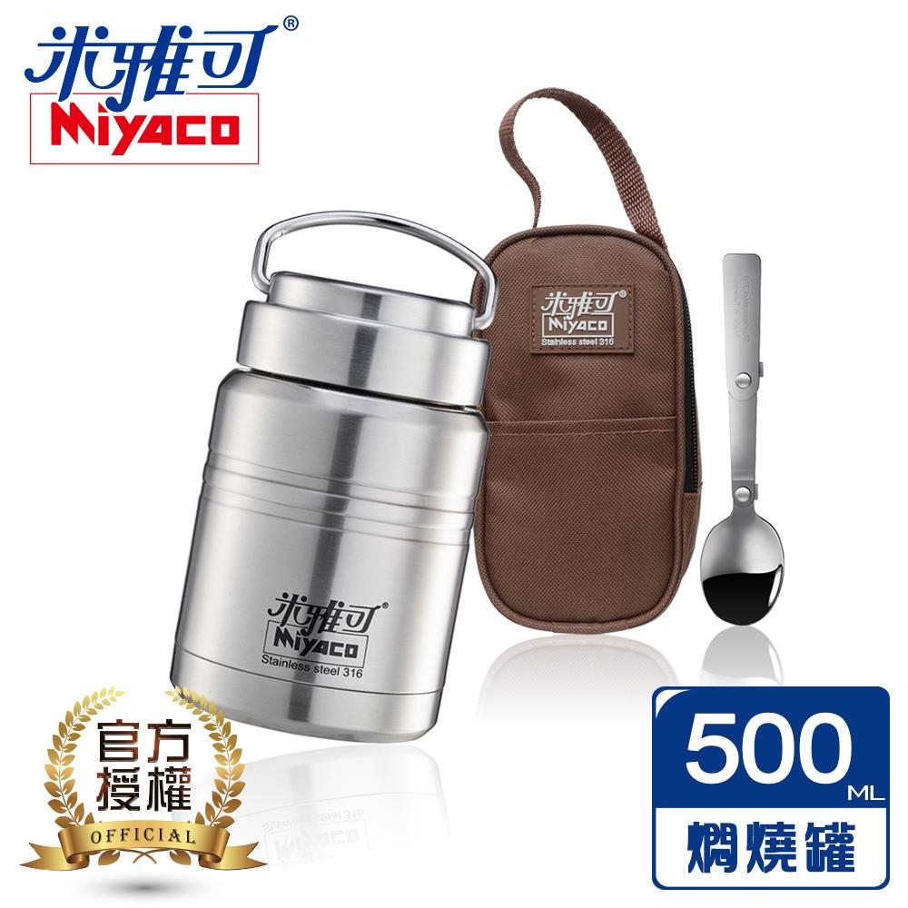 米雅可經典316不鏽鋼真空燜燒罐500ml(不鏽鋼)
