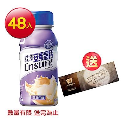 (即期品)安素高鈣隨身瓶(237ml x24入)x2箱 效期2019/10/1