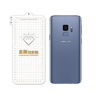 QinD SAMSUNG Galaxy S9 金剛隱形膜(背膜)