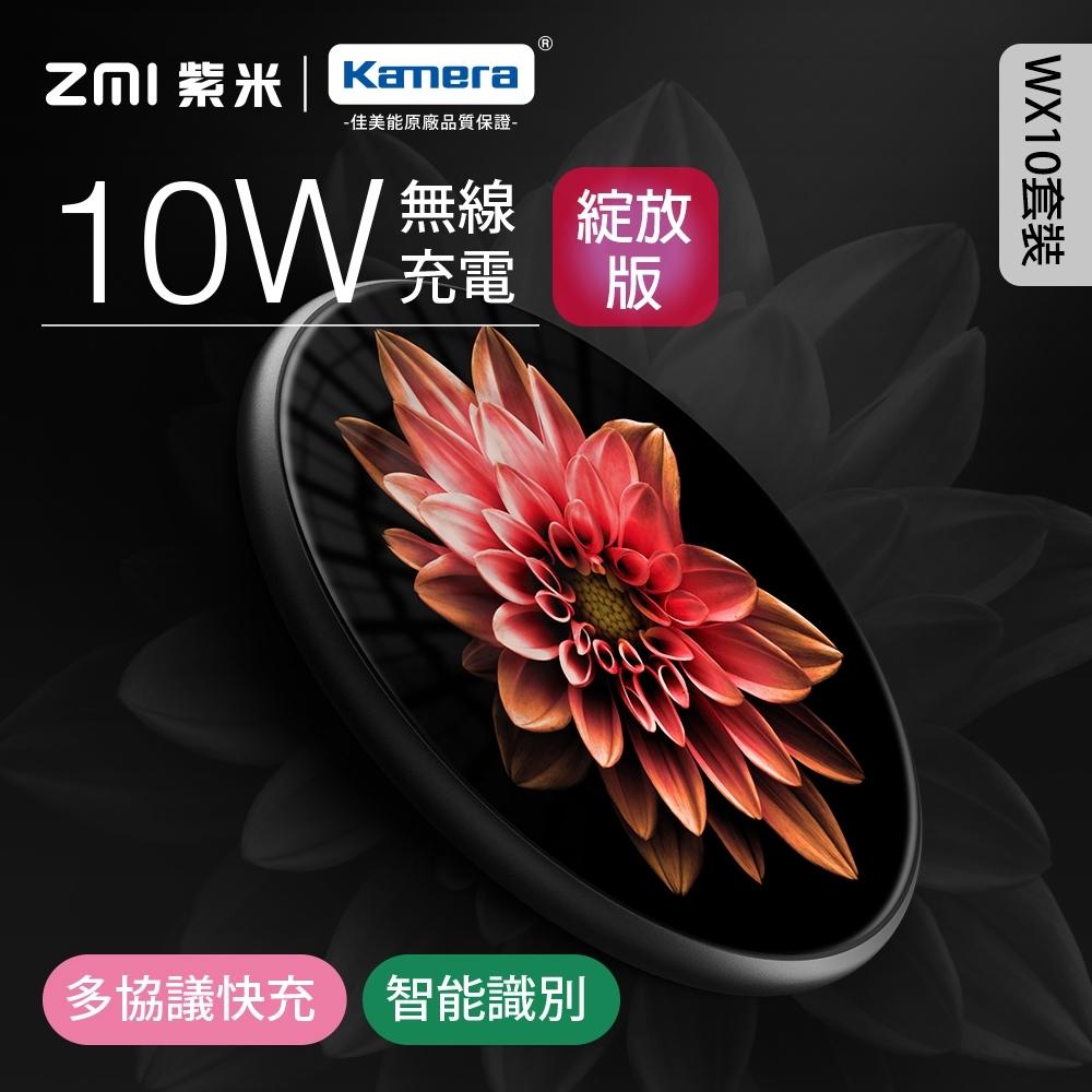 ZMI 紫米 WTX10 無線充電套裝 (綻放版)-含QC3.0充電器