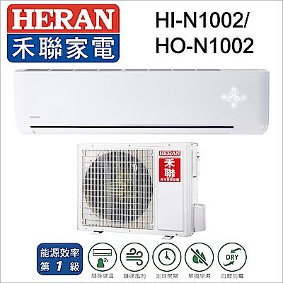 HERAN禾聯 26-29坪 變頻1對1冷專型 (HI-N1002/HO-N1002)