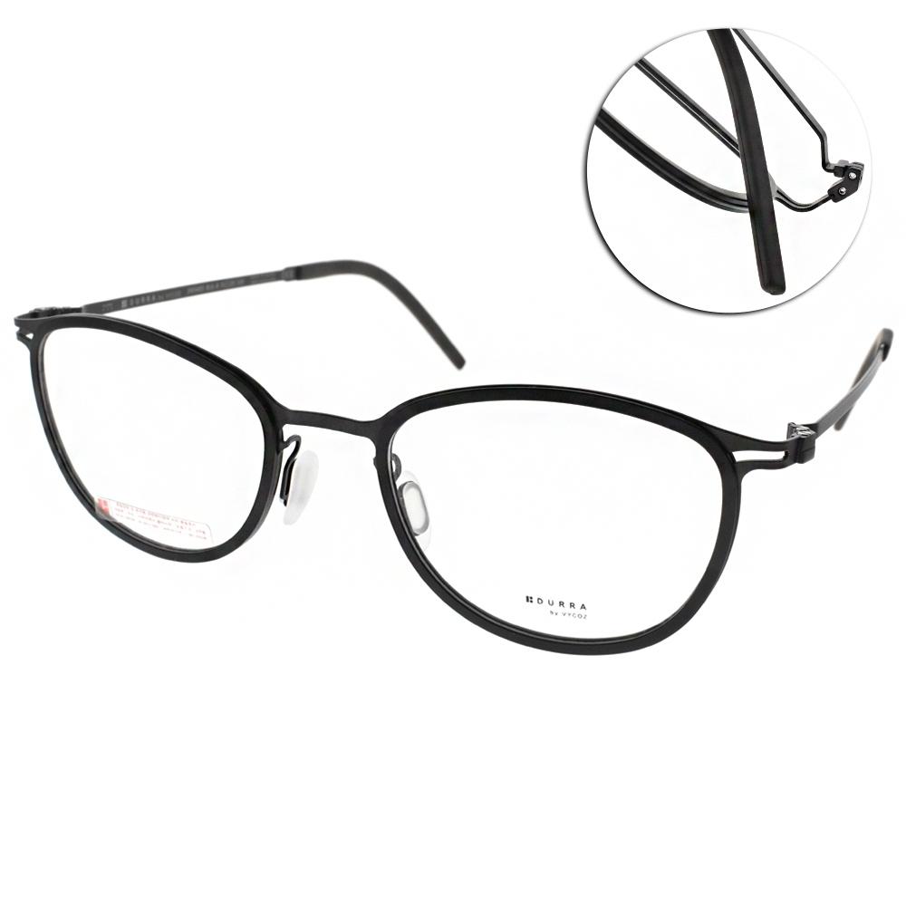 VYCOZ眼鏡 DURRA系列 薄鋼 潮流設計款 /黑 #DR9005 BLK-B