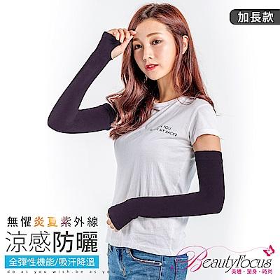 BeautyFocus  台灣製抗UV涼感運動袖套(加長款/深紫)