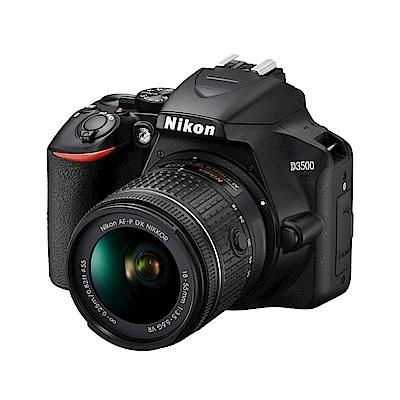 【快】NIKON D3500+18-55mm 完美入門單眼 單鏡組*(中文平輸)