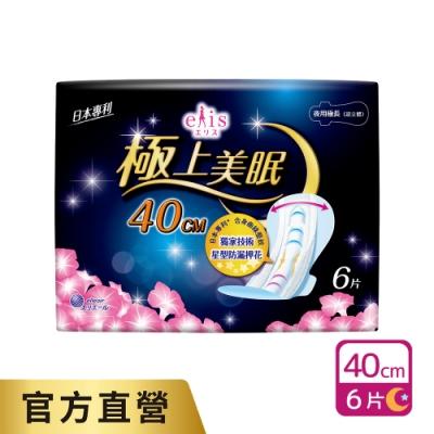 日本大王elis 愛麗思極上美眠夜用衛生棉 40cm(6片)