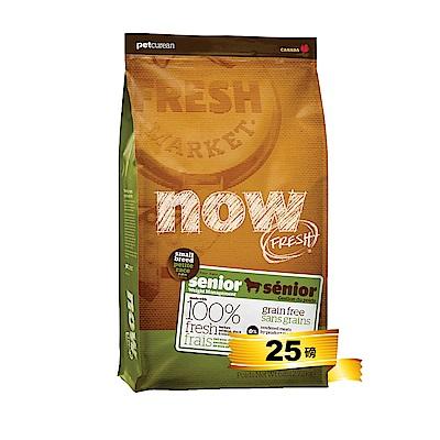 Now! 鮮肉無穀天然糧 小型老犬配方 25磅