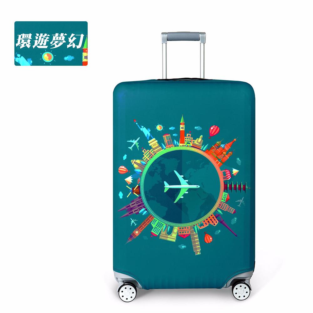 行李箱套 彈力加厚防塵罩 旅行箱保護套 環遊夢幻L號(適用25~28吋)