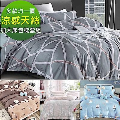 星月好眠 台灣製 涼感天絲 三件式 雙人加大床包枕套組  3M吸濕排汗專利 多款任選