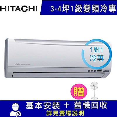 HITACHI日立 3-4坪 1級變頻冷專冷氣 RAS/RAC-22SK1