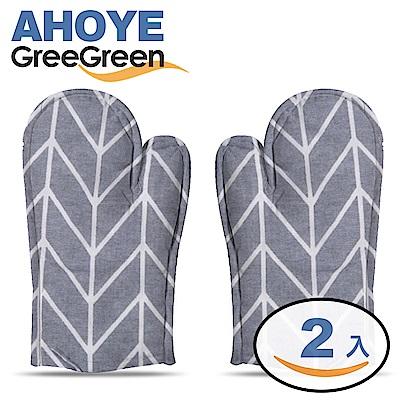 GREEGREEN 幾合美學 棉質隔熱手套 2入組(灰箭頭)(快)