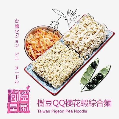 樹豆皇帝 樹豆QQ櫻花蝦綜合麵(六入/袋)