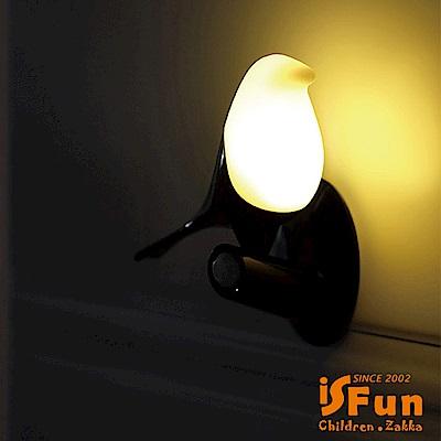 iSFun 暖光喜鵲 USB充電光控觸控人體感應壁燈